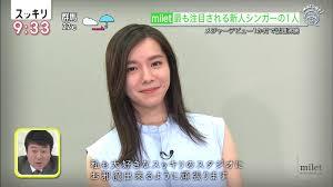 milet(ミレイ)スッキリ出演