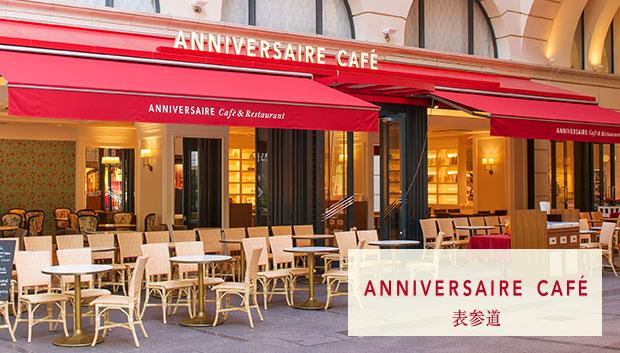 桜たちがお茶していたカフェはANNIVERSAIRE CAFE