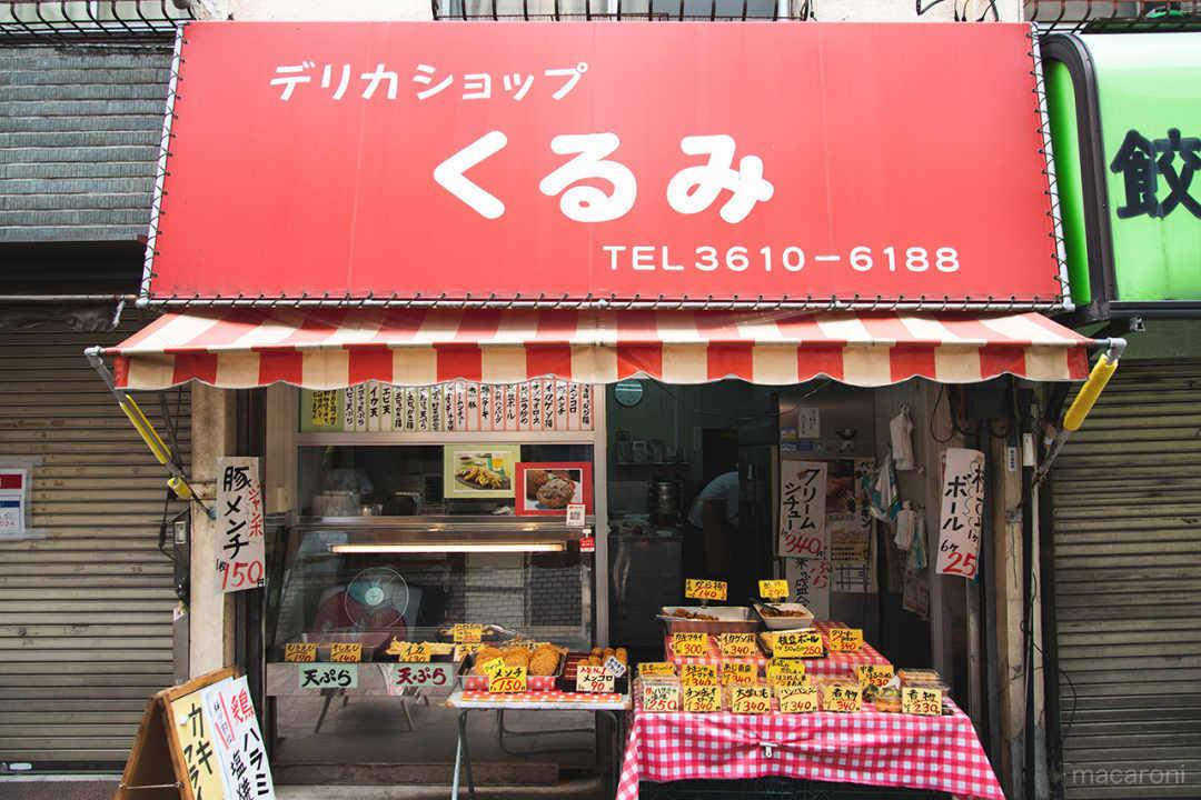 桜が帰り道にコロッケを買ったお店の名前は「くるみ」