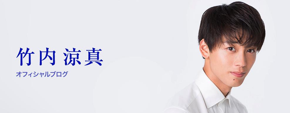 竹内涼真さんのブログ