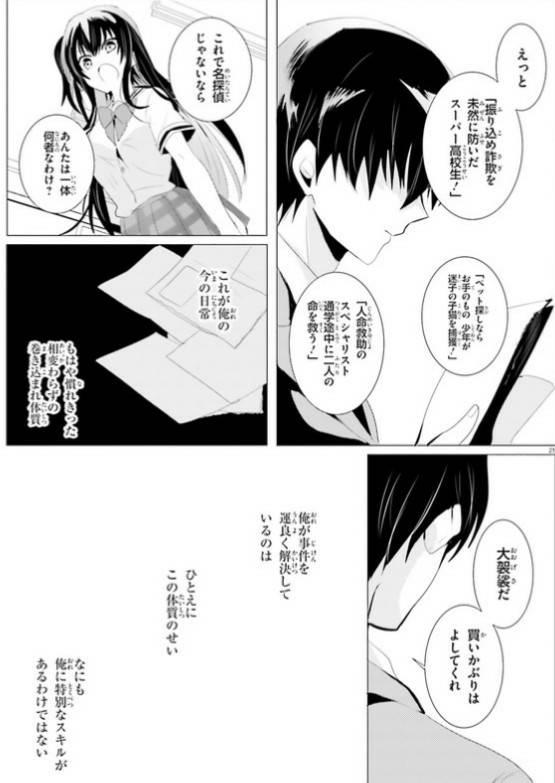 探偵はもう、死んでいるーコミックスー1巻ー4