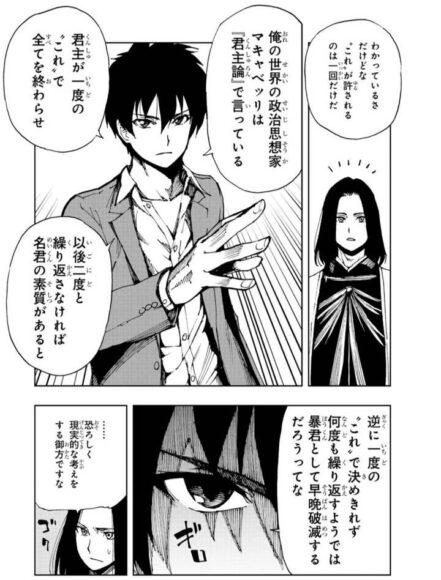 genjitushugiyuushanooukokusaikenki-quote-5