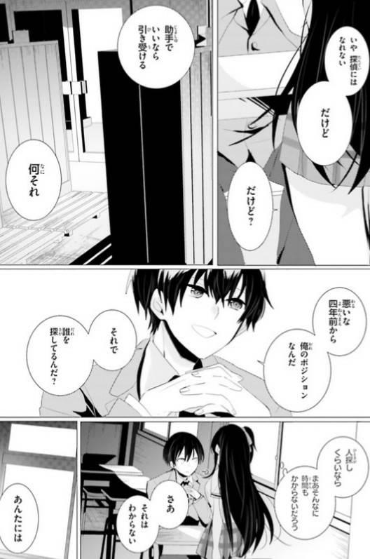探偵はもう、死んでいるーコミックスー1巻ー5