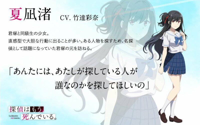探偵はもう、死んでいるー夏凪渚
