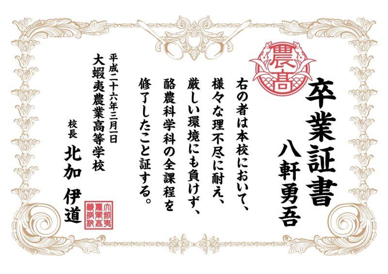 銀の匙ー卒業証書