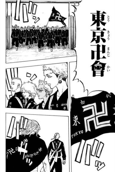 東京リベンジャーズ コミック 6巻 第51巻「Open fire」
