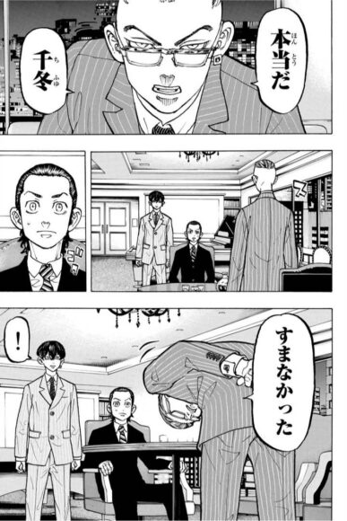 東京リベンジャーズ コミック 9巻 第72話「An old tale」1