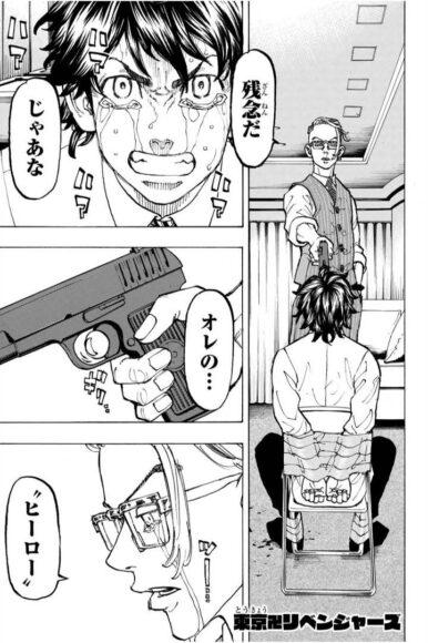 東京リベンジャーズ コミック 9巻 第73話「A crybaby」