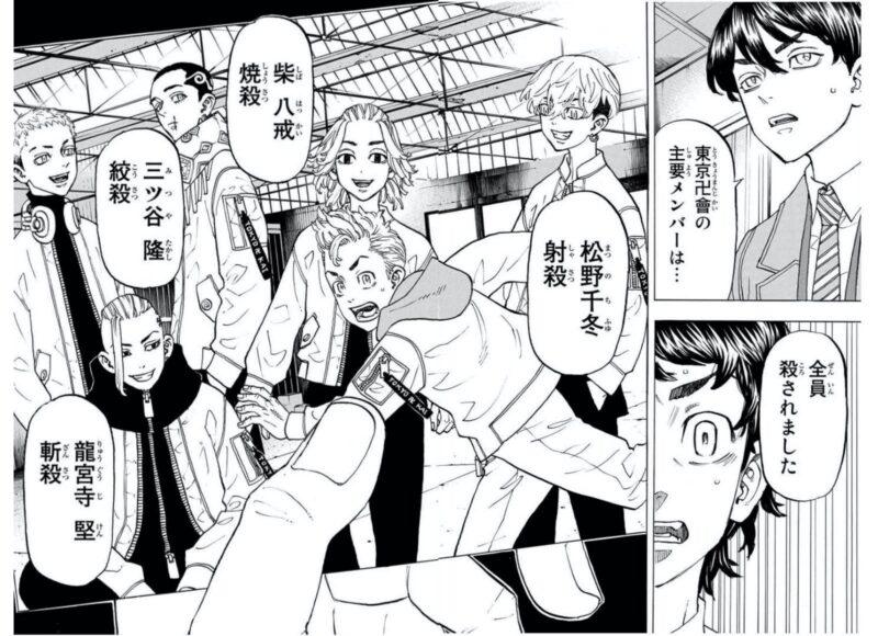 東京リベンジャーズ コミック 13巻 第115巻「Turn ovre a new leaf」