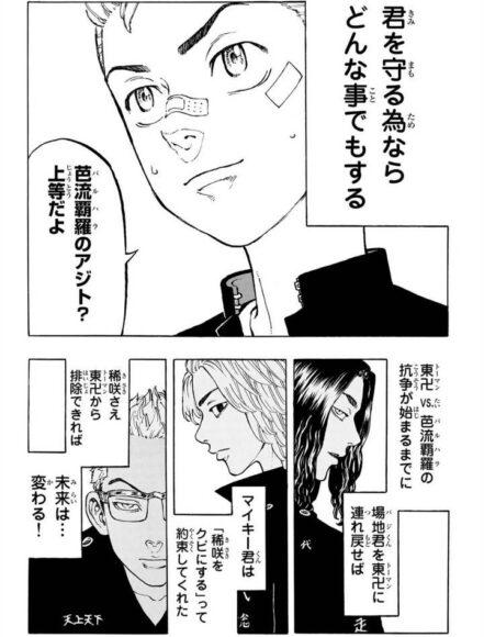 東京リベンジャーズ 漫画 第41話「Double cross」−1