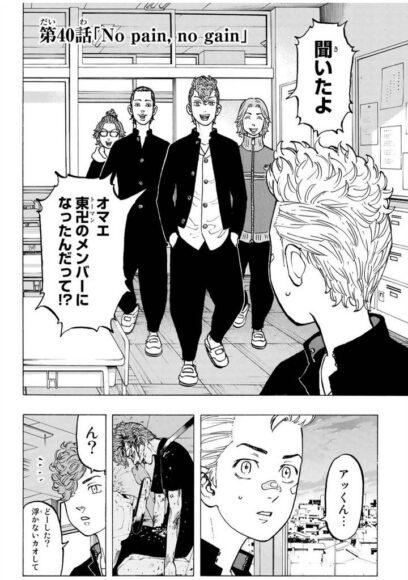 東京リベンジャーズ 漫画 第40話「No pain,no gain」−1