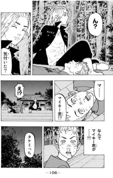 東京リベンジャーズ コミック 5巻 第38話「Bresk up」2