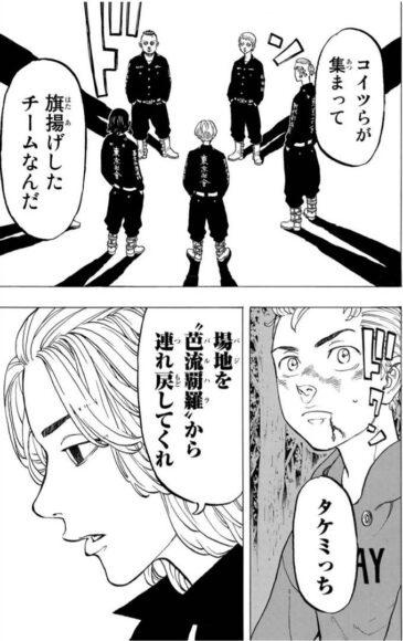 東京リベンジャーズ コミック 5巻 第39話「My buddy」1