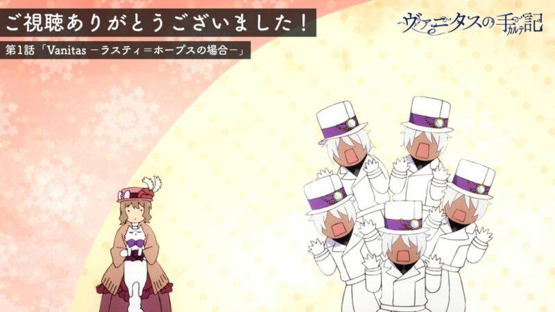 ヴァニタスの手記ーアニメ1話ー2