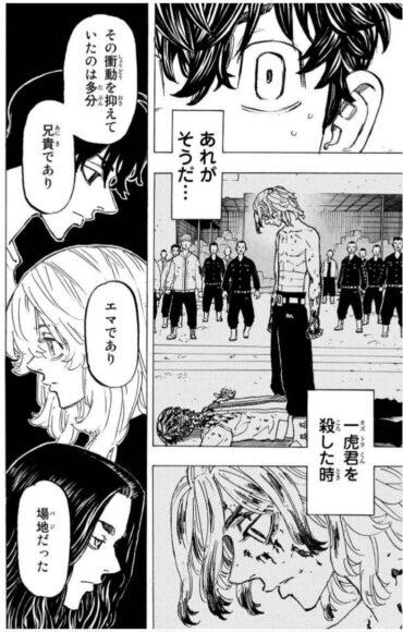 東京リベンジャーズ 漫画23巻 第200話「Crack a smile」−2