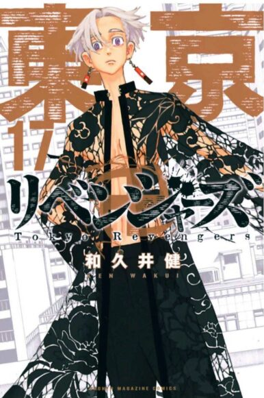 東京リベンジャーズ 漫画17巻 表紙